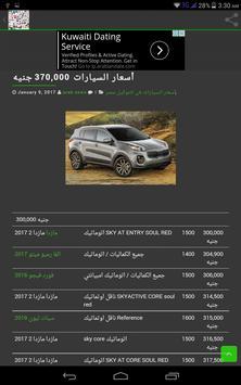 أسعار السيارات فى التوكيل مصر screenshot 12