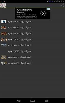 أسعار السيارات فى التوكيل مصر screenshot 16