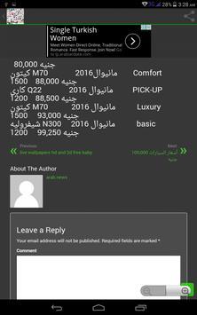 أسعار السيارات فى التوكيل مصر screenshot 1