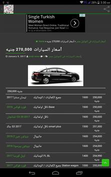 أسعار السيارات فى التوكيل مصر screenshot 20