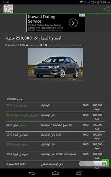 أسعار السيارات فى التوكيل مصر screenshot 26
