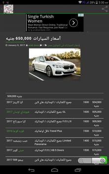 أسعار السيارات فى التوكيل مصر screenshot 28