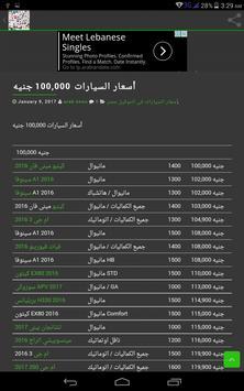 أسعار السيارات فى التوكيل مصر screenshot 2