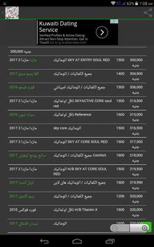 أسعار السيارات فى التوكيل مصر screenshot 7
