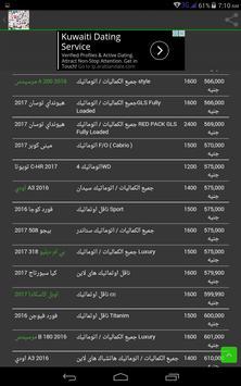 أسعار السيارات فى التوكيل مصر screenshot 5