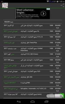 أسعار السيارات فى التوكيل مصر screenshot 6