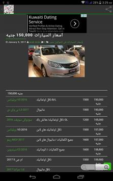 أسعار السيارات فى التوكيل مصر screenshot 9