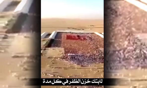 شيلة إقلاعية الراس مرفوع والراية سعودية screenshot 1