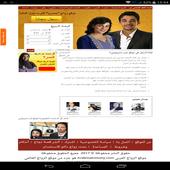 موقع الزواج الأكبر طلبات زواج العرب حصريا icon