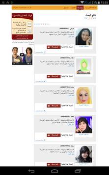 موقع الزواج الأكبر طلبات زواج العرب حصريا screenshot 3