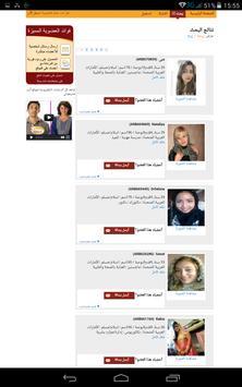 موقع الزواج الأكبر طلبات زواج العرب حصريا screenshot 12