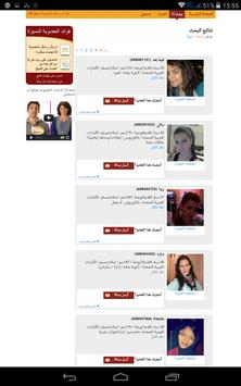 موقع الزواج الأكبر طلبات زواج العرب حصريا screenshot 13