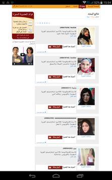 موقع الزواج الأكبر طلبات زواج العرب حصريا screenshot 1