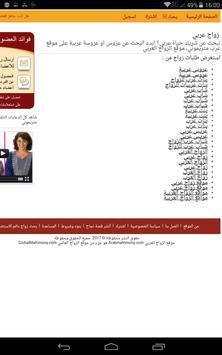 موقع الزواج الأكبر طلبات زواج العرب حصريا screenshot 21