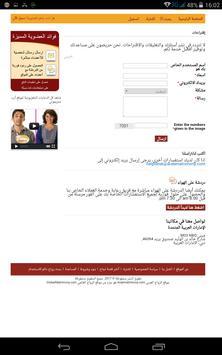 موقع الزواج الأكبر طلبات زواج العرب حصريا screenshot 22