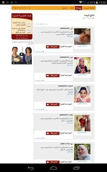 موقع الزواج الأكبر طلبات زواج العرب حصريا screenshot 23