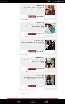 موقع الزواج الأكبر طلبات زواج العرب حصريا screenshot 2