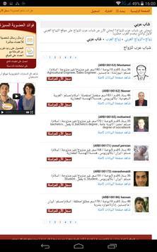 موقع الزواج الأكبر طلبات زواج العرب حصريا screenshot 7