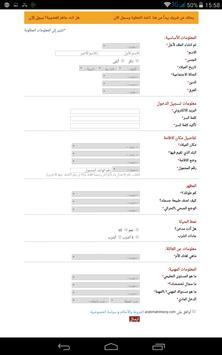 موقع الزواج الأكبر طلبات زواج العرب حصريا screenshot 6