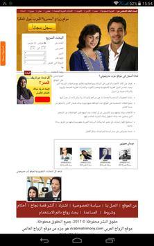 موقع الزواج الأكبر طلبات زواج العرب حصريا screenshot 8