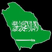 ملتقى السعوديه icon