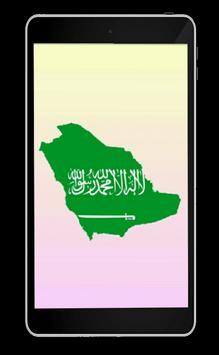 ملتقى السعوديه poster
