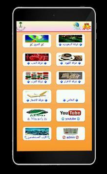 ملتقى السعوديه screenshot 1
