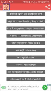 सफल लोगो की बायोग्राफी और कहानिया screenshot 1