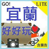 宜蘭好好玩Lite icon