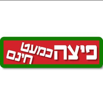 פיצה כמעט חינם apk screenshot