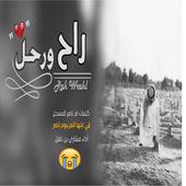 شيلة راح ورحل هجوله و حزينه بدون نت 2018 icon