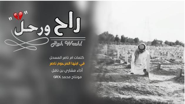 شيلة راح ورحل هجوله و حزينه بدون نت 2018 screenshot 1