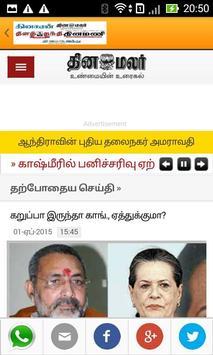 TAMIL NEWS apk screenshot