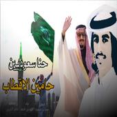 شيلة حنا سعوديين حامين الأقطاب- فهد بن فصلا 2018 icon
