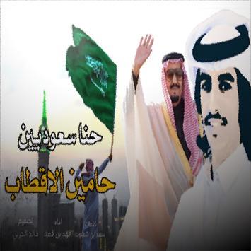 شيلة حنا سعوديين حامين الأقطاب- فهد بن فصلا 2018 poster