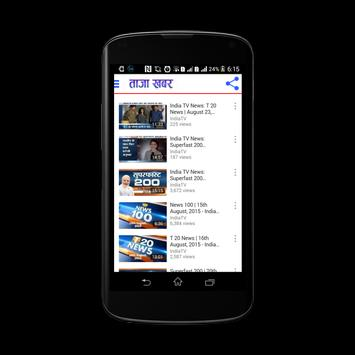 Taja Khabar Hindi apk screenshot