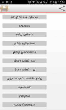 TNPSC, VAO Exam Guide apk screenshot