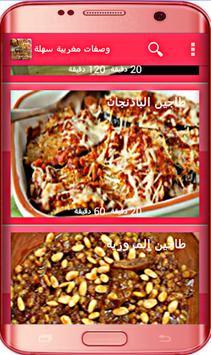 أنواع وصفات الطبخ screenshot 1