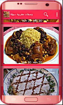 أنواع وصفات الطبخ screenshot 5