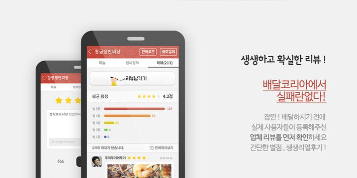 문경배달 apk screenshot