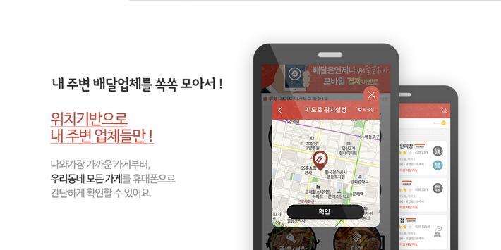 울산배달 screenshot 1