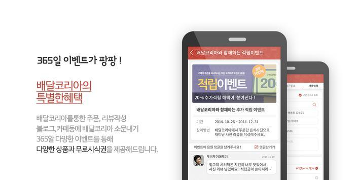 울산배달 screenshot 3