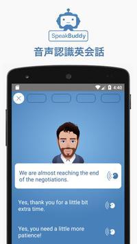 AI英会話・英語アプリSpeakBuddy poster