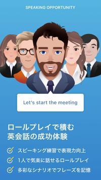 AI英会話・英語アプリSpeakBuddy screenshot 1