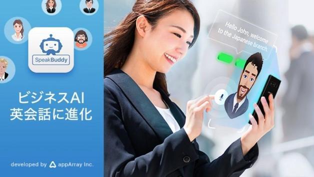 AI英会話・英語アプリSpeakBuddy screenshot 4