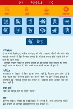 Hindi Calendar 2017-2018 screenshot 4
