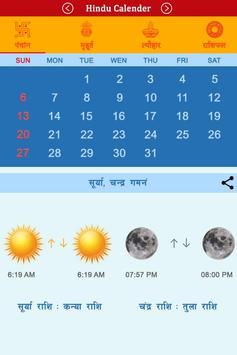 Hindi Calendar 2018-2019 screenshot 1