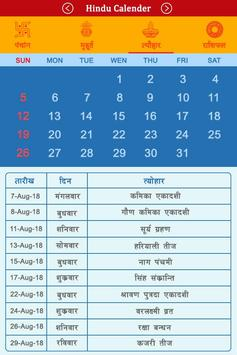 Hindi Calendar 2017-2018 screenshot 2