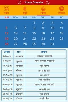 Hindi Calendar 2018-2019 screenshot 2