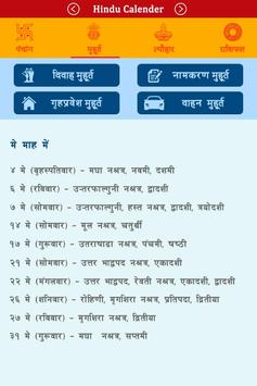 Hindi Calendar 2017-2018 screenshot 3
